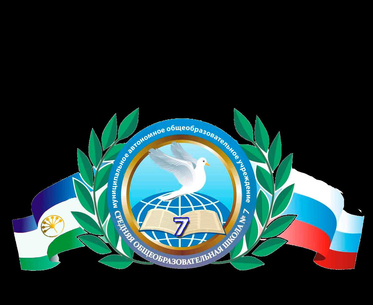 "МАОУ ""СОШ №7"" городского округа г. Стерлитамак"